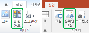 Office 리본의 삽입 탭을 사용하여 이전 버전에서 클립 아트였던 온라인 그림을 삽입합니다.