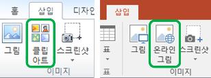 Office 리본의 삽입 탭을 사용하여 이전 버전에서 클립 아트였던 온라인 그림을 삽입합니다.