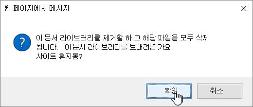 라이브러리를 삭제할 때의 확인 대화 상자