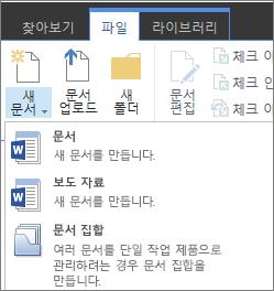 리본 메뉴의 드롭다운 있는 새 문서 단추