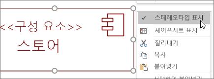 마우스 오른쪽 단추로 클릭 메뉴, 스테레오타입 명령 표시,  <<텍스트>> 구성 요소 표시
