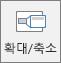 PowerPoint의 삽입 탭에 있는 확대/축소 단추를 보여 줍니다.
