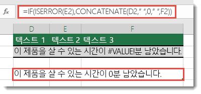 #VALUE! 오류가 발생하는 문자열을 연결하기 위한 해결 방법으로 사용되는 IF 및 ISERROR 함수