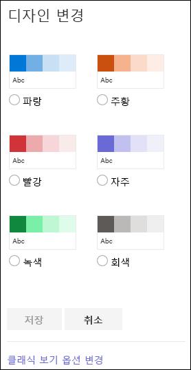 사이트 디자인을 변경하는 SharePoint 색 옵션을 보여 주는 스크린샷