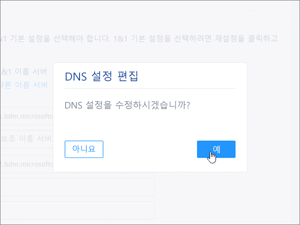 DNS 설정 편집 대화 상자에서 저장을 클릭 하면