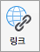 링크 아이콘 표시
