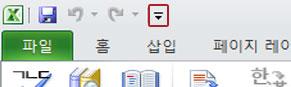Excel 빠른 실행 도구 모음 읽어주기 명령