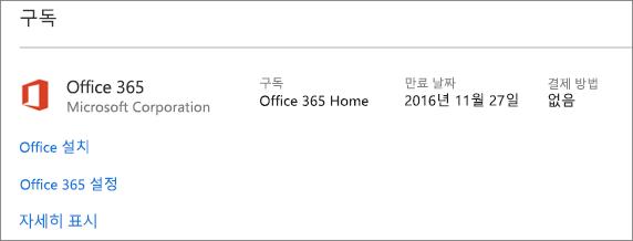 새 PC에 Office 365 평가판이 설치되어 있었다면 표시된 날짜에 만료됩니다.
