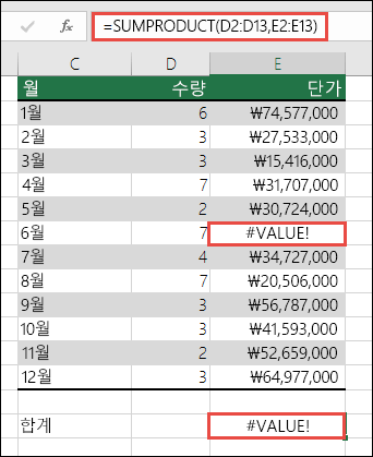 E 열에 #VALUE! 오류가 있기 때문에 E15 셀의 수식은 #VALUE! 오류를 표시합니다.