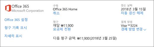 Office 365 Home 구독의 구독 세부 정보를 보여 주는 서비스 및 구독 페이지의 스크린샷입니다.