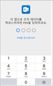 iOS 장치에서 PIN을 입력하여 Office 앱에 액세스