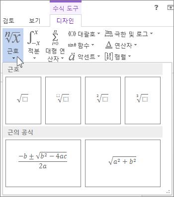 근의 수학 구조