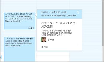 항공편 정보가 표시된 Outlook 스크린샷.