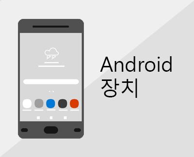Android 장치에서 Office 및 전자 메일 설정 클릭