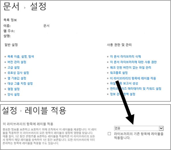 라이브러리 설정 페이지의 레이블 적용 옵션