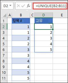 = UNIQUE (B2: B11)을 사용 하 여 고유한 숫자 목록을 반환 하는 예제