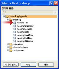 필드 또는 그룹 선택 대화 상자에서 meetingTitle 필드 선택