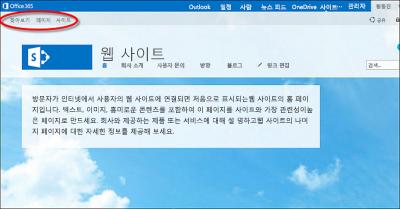 Office 365 공개 웹 사이트의 기본 페이지 레이아웃