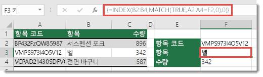 255자가 넘는 값을 조회하려면 INDEX 및 MATCH를 사용합니다.