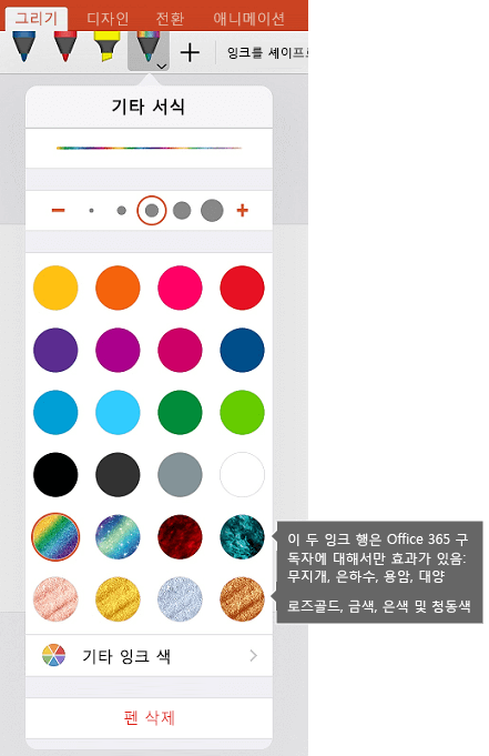 iOS의 Office에서 잉크로 그리기에 대한 잉크 색 및 효과