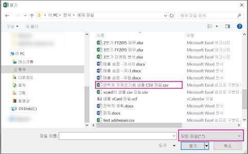 csv 파일을 찾으려면 모든 파일을 검색해야 합니다.
