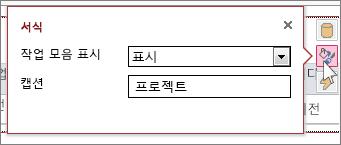 웹 데이터시트 보기의 서식 대화 상자