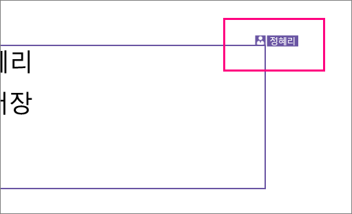 Windows용 PowerPoint 2016에서 슬라이드의 구역을 작업 중인 사용자를 나타내는 아이콘 표시