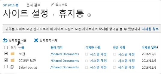 복원 단추가 강조 표시된 SharePoint의 두 번째 단계 휴지통