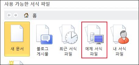 예제 서식 파일에서 포함된 서식 파일을 열 수 있습니다.