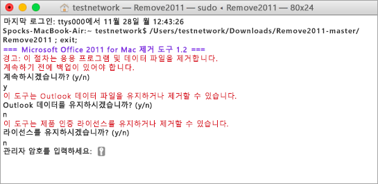 Control 키를 누른채 Remove2011 도구를 클릭하여 엽니다.
