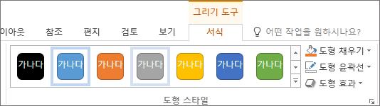 도형 스타일 그룹