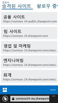 모바일 장치의 SharePoint Online에 있는 승격된 사이트