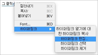 하이퍼링크 메뉴에서 하이퍼링크 편집 옵션 표시