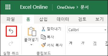 홈 탭의 웹용 Excel의 실행 취소 단추를 사용하 여 이전 정렬 실행을 취소