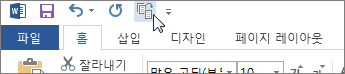 빠른 실행 도구 모음의 페이지 수 줄이기 단추