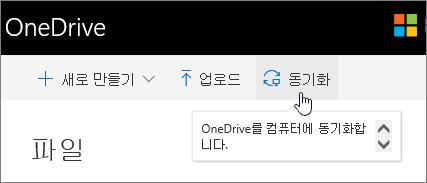 비즈니스용 OneDrive 동기화 단추가 강조 표시됨