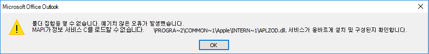 Outlook 오류