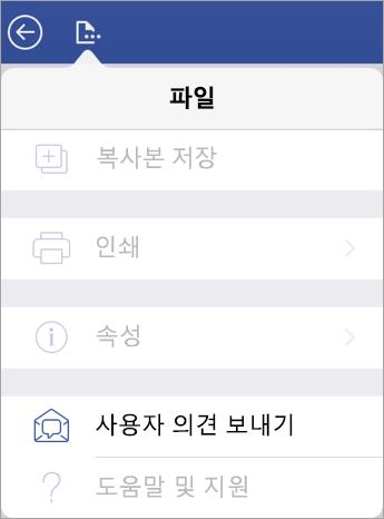 iPad용 Visio의 사용자 의견 보내기 링크 스크린샷