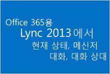 Office 365용 Lync의 현재 상태, 메신저 대화, 대화 상대