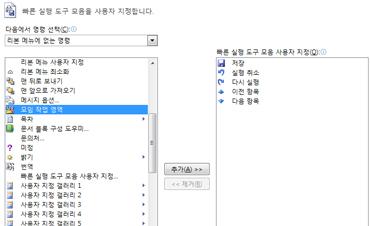추가 명령이 있는 빠른 실행 도구 모음 사용자 지정 대화 상자