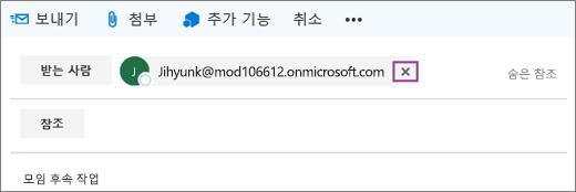 받는 사람의 전자 메일 주소를 삭제하는 옵션이 표시된 전자 메일 메시지의 받는 사람 줄을 보여 주는 스크린샷.