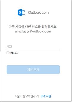 outlook.com 계정의 암호 입력