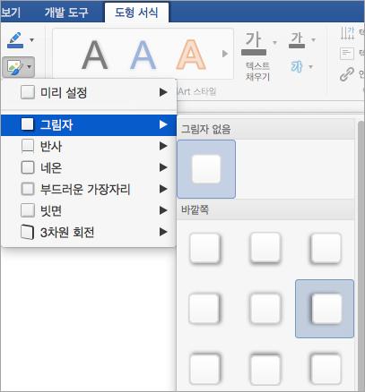 도형 효과 메뉴 옵션