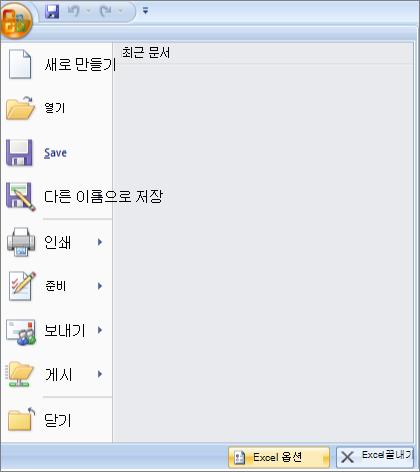 excel 2007의 파일 옵션