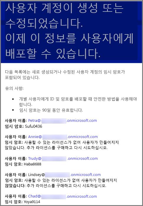 사용자 자격 증명 정보가 포함된 예제 전자 메일