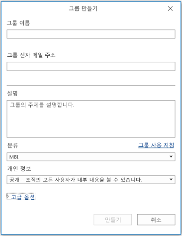 Outlook의 새 그룹 정보 페이지