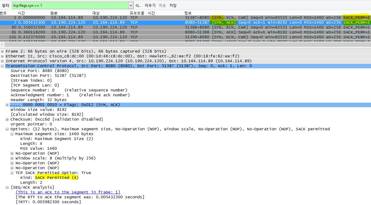 tcp.flags.syn == 1 필터가 적용된 Wireshark에 표시된 SACK