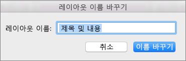 Mac용 PPT 슬라이드 마스터 레이아웃 이름 바꾸기