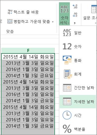 자세한 날짜 서식으로 변경하는 리본 메뉴 단추