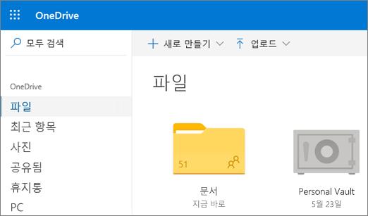 웹용 OneDrive의 파일 보기에 표시되는 Personal Vault 스크린샷